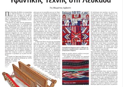 Η Ιστορία της Υφαντικής Τέχνης της Λευκάδας στον Εθνικό Κήρυκα