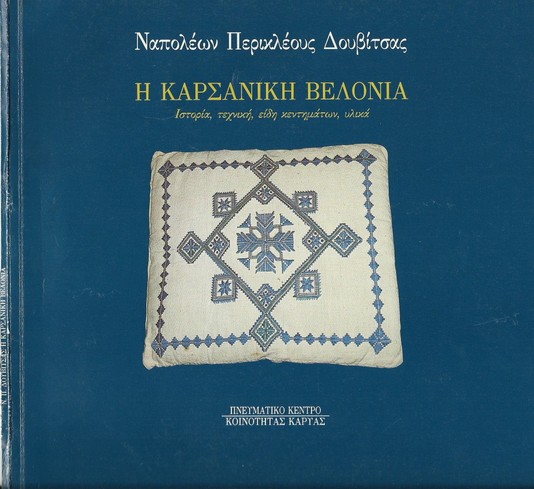 Read the story of Karsanikis needle from NP Douvitsas