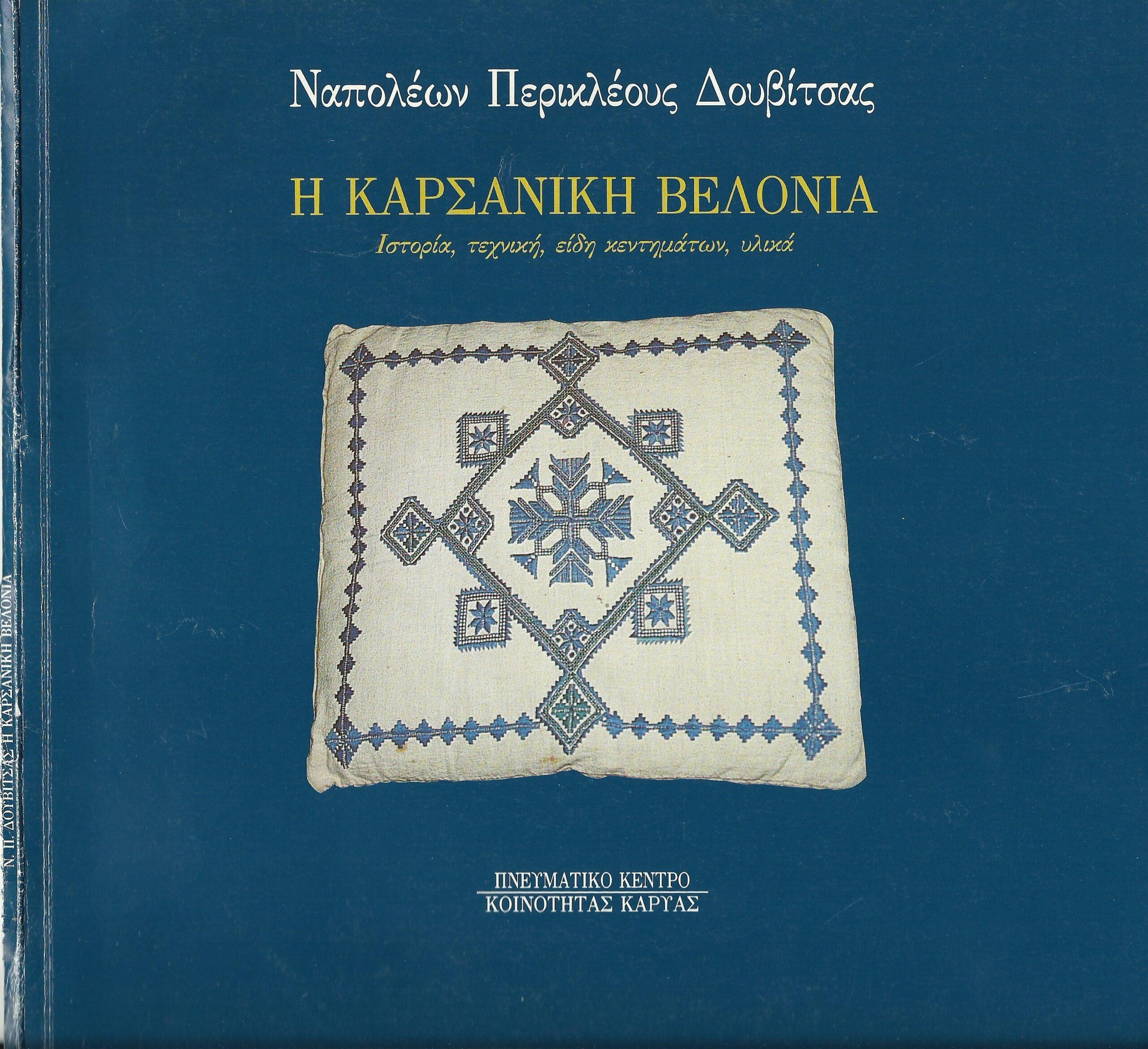 Διαβάστε την ιστορία της Καρσάνικης Βελονιάς από τον Ν.Π. Δουβίτσα